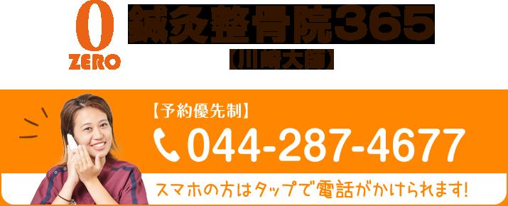 ゼロスポ鍼灸・整骨院 365 0442874677