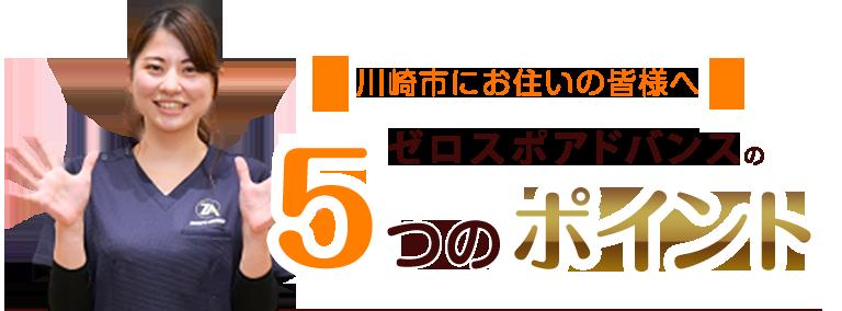 5つのポイント