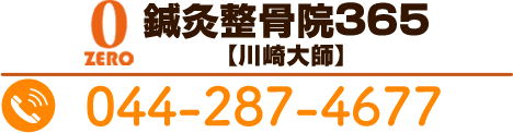 ゼロスポ鍼灸・整骨院 365 044-287-4677